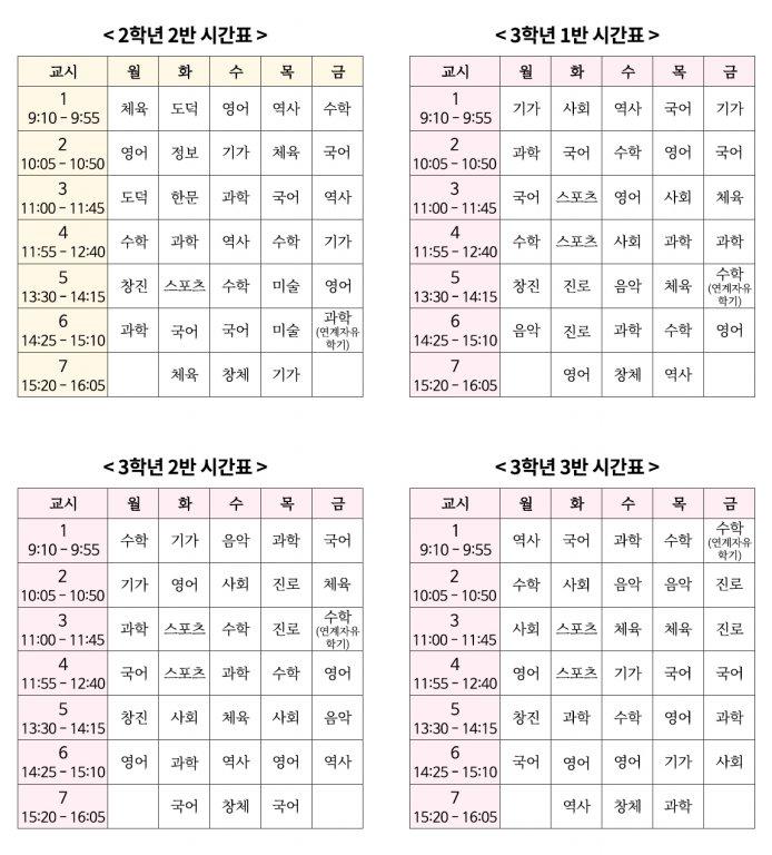 논곡중_시간표팝업