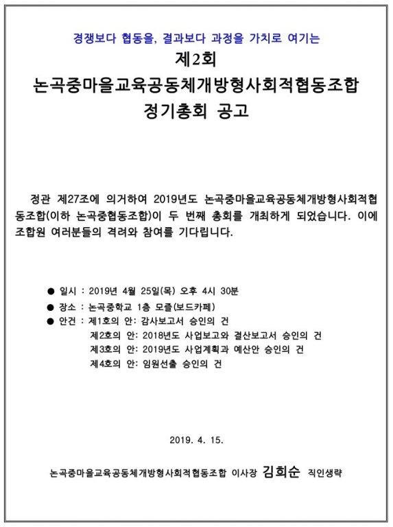 제2회 논곡중마을교육공동체개방형사회적협동조합 총회 공고