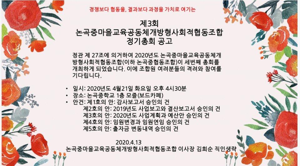 제3회 논곡중마을교육공동체개방형사회적협동조합 정기총회 공고
